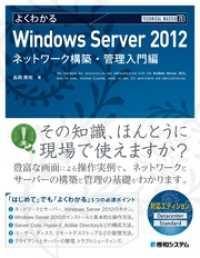TECHNICAL MASTER よくわかるWindows Server