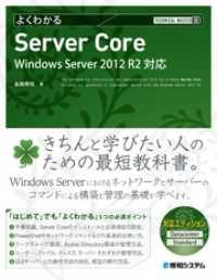 TECHNICAL MASTER よくわかるServer Core