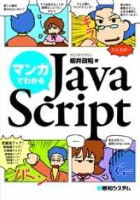 紀伊國屋書店BookWebで買える「マンガでわかるJavaScript」の画像です。価格は1,749円になります。