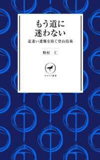 ヤマケイ新書 もう道に迷わない ―道迷いを防ぐ登山技術・br>EK-0241334