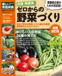有機・無農薬 ゼロからの野菜づくり増補改訂版 楽しい家庭菜園
