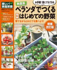 無農薬 ベランダでつくる簡単はじめての野菜増補改訂版 楽しい家庭菜園