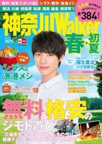 神奈川Walker2015 春・初夏