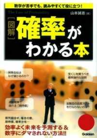 紀伊國屋書店BookWebで買える「図解 確率がわかる本」の画像です。価格は462円になります。
