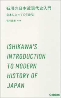石川の日本近現代史入門 日本にとっての「近代」