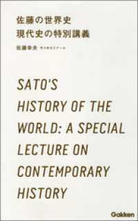 佐藤の世界史 現代史の特別講義