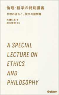 倫理・哲学の特別講義 3時間で読む、高校生のための思想・哲学・倫理学入門
