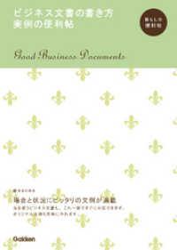 ビジネス文書の書き方 実例の便利帖