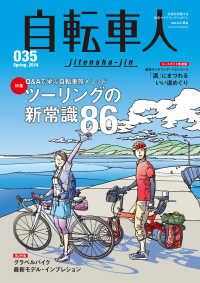 自転車人No.035 2014 SPRING [雑誌]