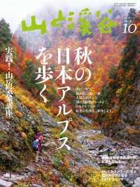 山と溪谷 2013年 10月号