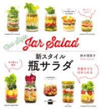 新スタイル瓶サラダ