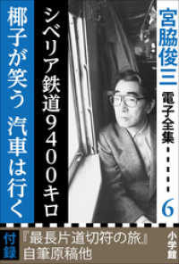 宮脇俊三 電子全集6 『シベリア鉄道9400キロ/椰子が笑う 汽車は行く』