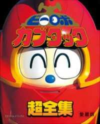 紀伊國屋書店BookWebで買える「ビーロボカブタック超全集」の画像です。価格は756円になります。