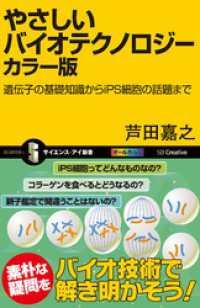 やさしいバイオテクノロジー カラー版 遺伝子の基礎知識からiPS細胞の話題まで