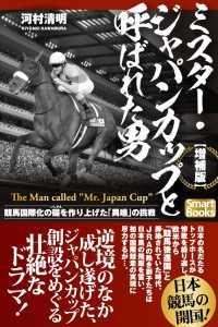 紀伊國屋書店BookWebで買える「【増補版】ミスター・ジャパンカップと呼ばれた男 競馬国際化の礎を作り上げた「異端」の画像です。価格は599円になります。