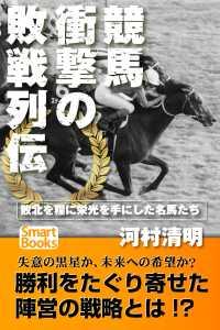 紀伊國屋書店BookWebで買える「競馬 衝撃の敗戦列伝 敗北を糧に頂点を極めた名馬たち」の画像です。価格は400円になります。