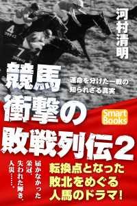 紀伊國屋書店BookWebで買える「競馬 衝撃の敗戦列伝2 運命を分けた一戦の知られざる真実」の画像です。価格は400円になります。