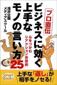 紀伊國屋書店BookWebで買える「プロ直伝 ビジネスに効く上手なモノの言い方25 心をつかむリアクション会話術」の画像です。価格は313円になります。