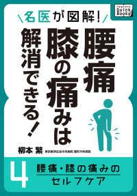 紀伊國屋書店BookWebで買える「名医が図解! 腰痛・膝の痛みは解消できる! (4」の画像です。価格は213円になります。