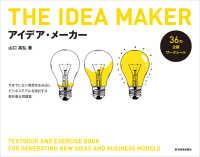 アイデア・メーカー ―今までにない発想を生み出しビジネスモデルを設計する教科書&問題集