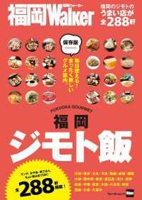 福岡ジモト飯