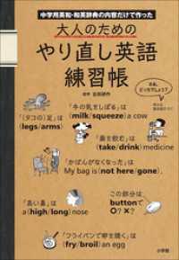 大人のためのやり直し英語練習帳