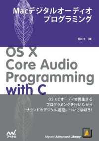 Macデジタルオーディオプログラミング