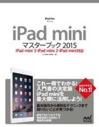 iPad miniマスターブック 2015 iPad mini 3・iPad m