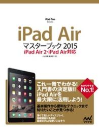 iPad Airマスターブック 2015 iPad Air2・iPad