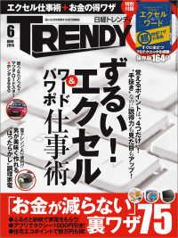 日経トレンディ 2015年 06月号 /...