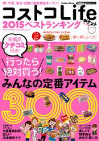 コストコLife 2015 ベストランキング ポケット