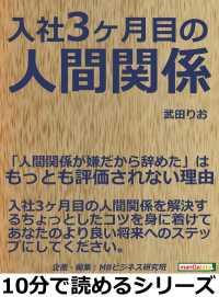 6c665fc6b349 入社3か月目の人間関係。 / 武田りお/MBビジネス研究班 <電子版 ...