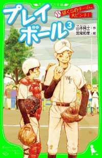 紀伊國屋書店BookWebで買える「プレイボール (3) ぼくらのチーム、大ピンチ!」の画像です。価格は712円になります。