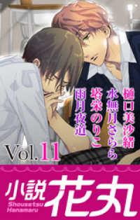 小説花丸 Vol.11
