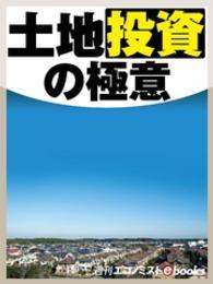 中古物件 東京 500万の画像