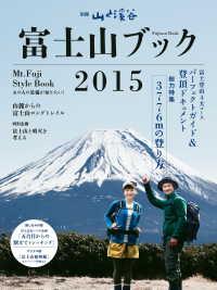 富士山ブック  2015
