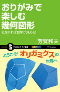 おりがみで楽しむ幾何図形 紙を折れば数学が見える!