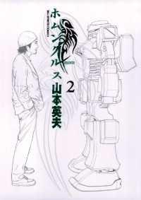ホムンクルス(2)