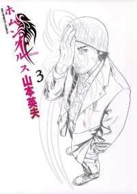 ホムンクルス(3)