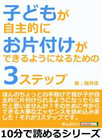 紀伊國屋書店BookWebで買える「子どもが自主的にお片付けができるようになるための3ステップ」の画像です。価格は322円になります。