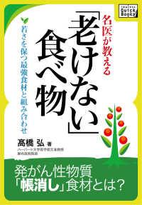 紀伊國屋書店BookWebで買える「名医が教える「老けない食べ物」」の画像です。価格は540円になります。