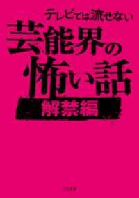 紀伊國屋書店BookWebで買える「テレビでは流せない芸能界の怖い話【解禁編】」の画像です。価格は496円になります。