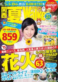 関西夏Walker2015