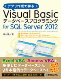 アプリ作成で学ぶ Visual Basic データベースプログラミング for SQL Server 2012