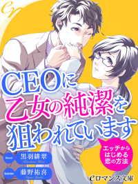 er-CEOに乙女の純潔を狙われています エッチからはじめる恋の方法
