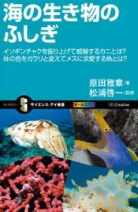 海の生き物のふしぎ イソギンチャクを振り上げて威嚇するカニとは?体の色をガラリと変えてメスに求愛する魚とは?