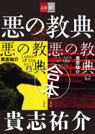 合本 悪の教典【文春e-Books】