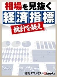 紀伊國屋書店BookWebで買える「相場を見抜く経済指標」の画像です。価格は216円になります。
