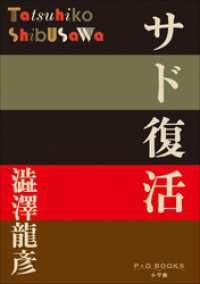 P+D BOOKS サド復活