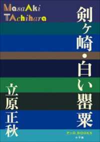 剣ヶ崎・白い罌粟